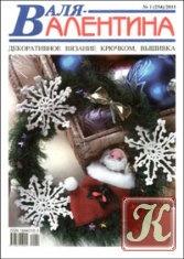Книга Валя-Валентина №1 (254) 2011