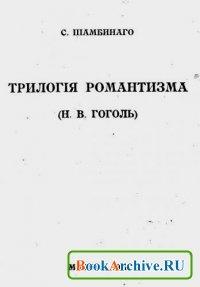 Книга Трилогия романтизма (Н.В.Гоголь).