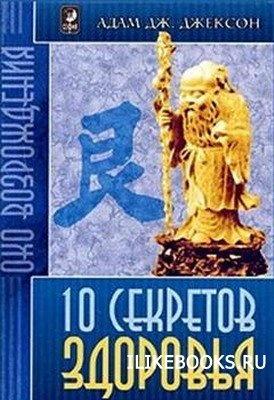 Книга Адам Дж. Джексон - 10 секретов Здоровья