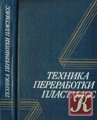 Книга Техника переработки пластмасс
