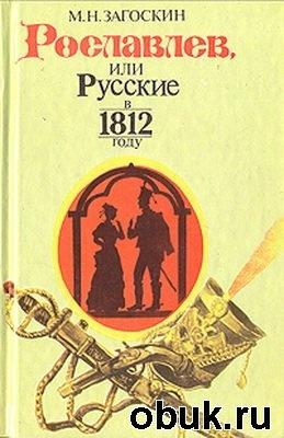 Аудиокнига Загоскин М. Н. - Рославлев, или Русские в 1812 году (аудиокнига)