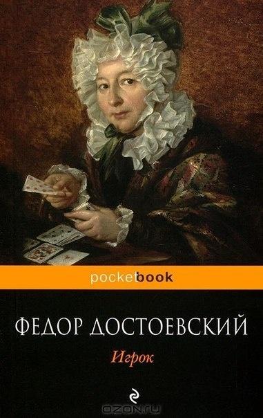 Книга Федор Достоевский Игрок