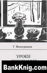 Книга Уроки рисования  с натуры