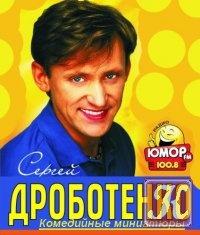 Книга Дроботенко С. - Комедийные миниатюры