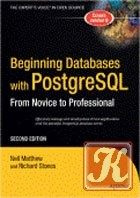 Книга Beginning Databases With PostgreSQL - From Novice To Professional, 2nd Edition