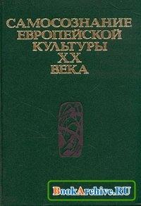 Самосознание европейской культуры XX века.