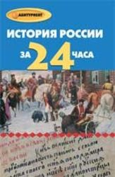 Книга История России за 24 часа, Матюхина Ю.А., Алебастрова А.А., 2012