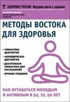 Журнал Методы Востока для здоровья. Как оставаться молодым и активным в 50, 70, 90 лет
