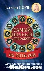 Книга Самый полный гороскоп на 2016 год