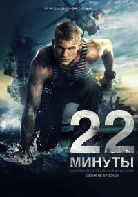 22 минуты (2014/BD-Remux/BDRip/HDRip)