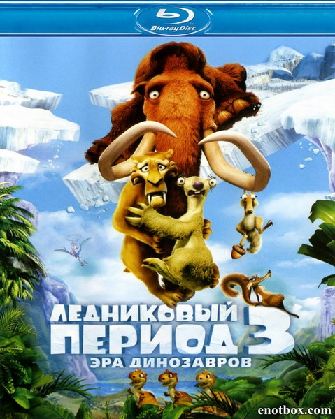 Ледниковый период 3: Эра динозавров / Ice Age: Dawn of the Dinosaurs (2009/BDRip/HDRip)