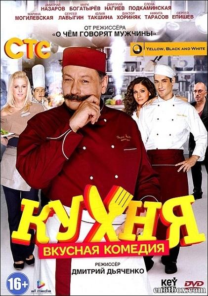 Кухня (1-3 сезоны: 1-60 серии из 60 + 2 Бонуса) / 2012-2014 / РУ / WEB-DLRip