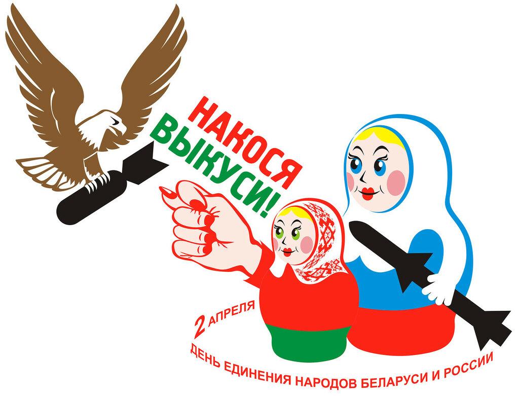 Беларусь+Россия