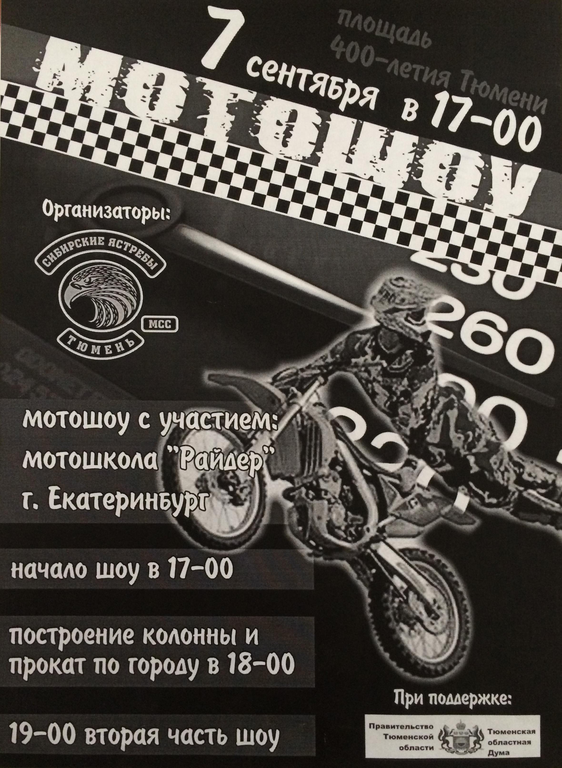 Мотобалет и прыжки на мотоциклах - в центре Тюмени 2