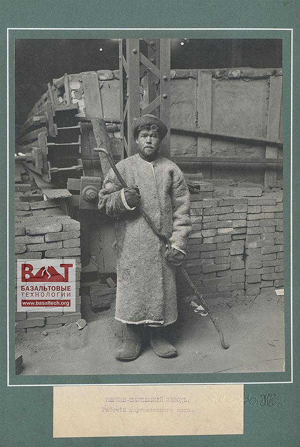 34. Рабочий мартеновского цеха кыштымского завода. Старинная фотография