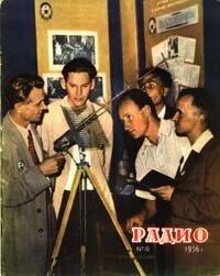 """Журнал: """"Радио"""" - Страница 4 0_e19f7_31147c64_M"""