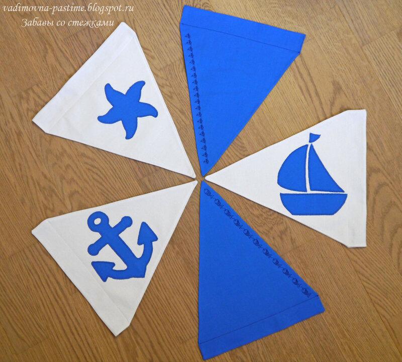 морские флажки для детской