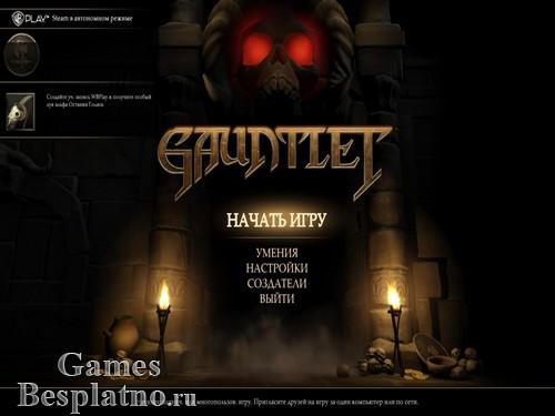 Gauntlet (русская версия)