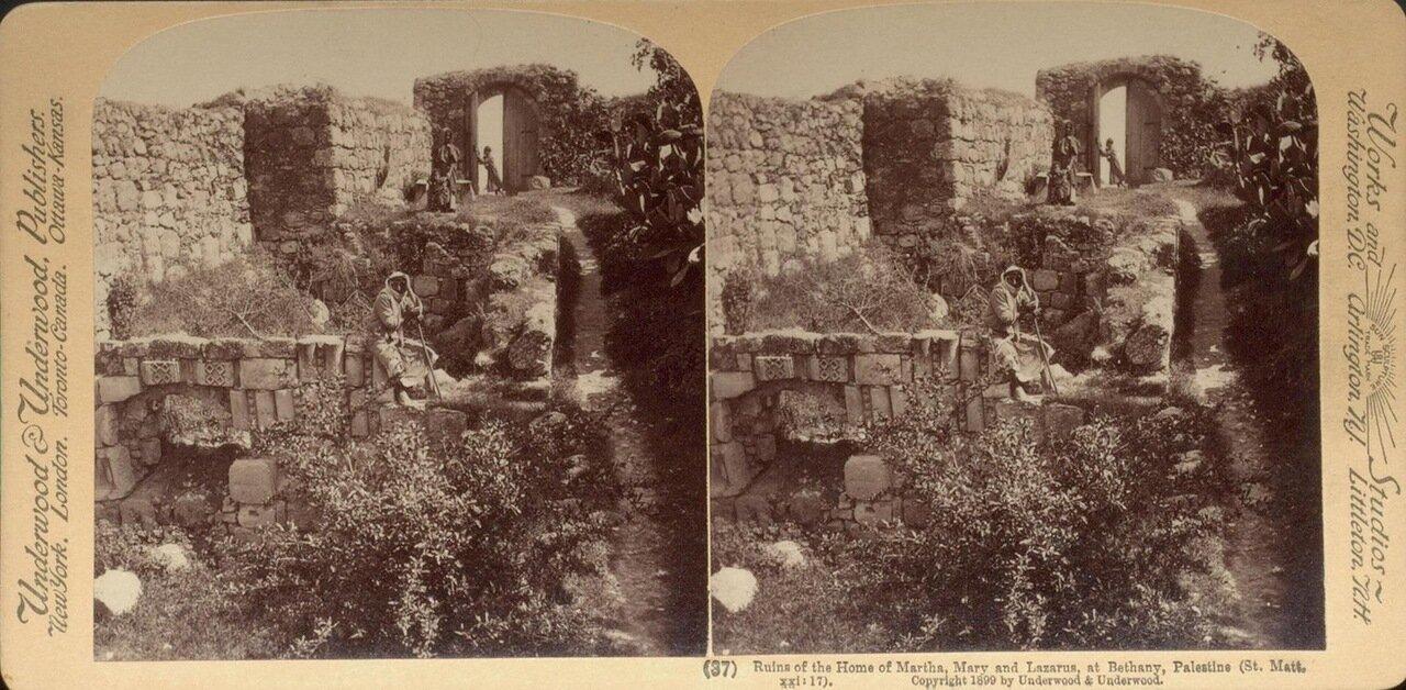 Вифания. Развалины дома Марты, Марии и Лазаря. 1899