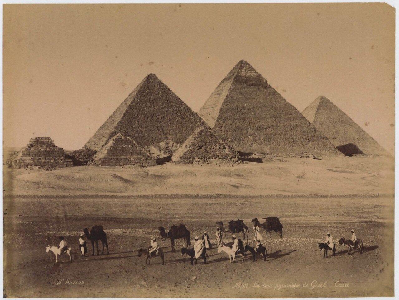 Гиза. Пирамиды 1870