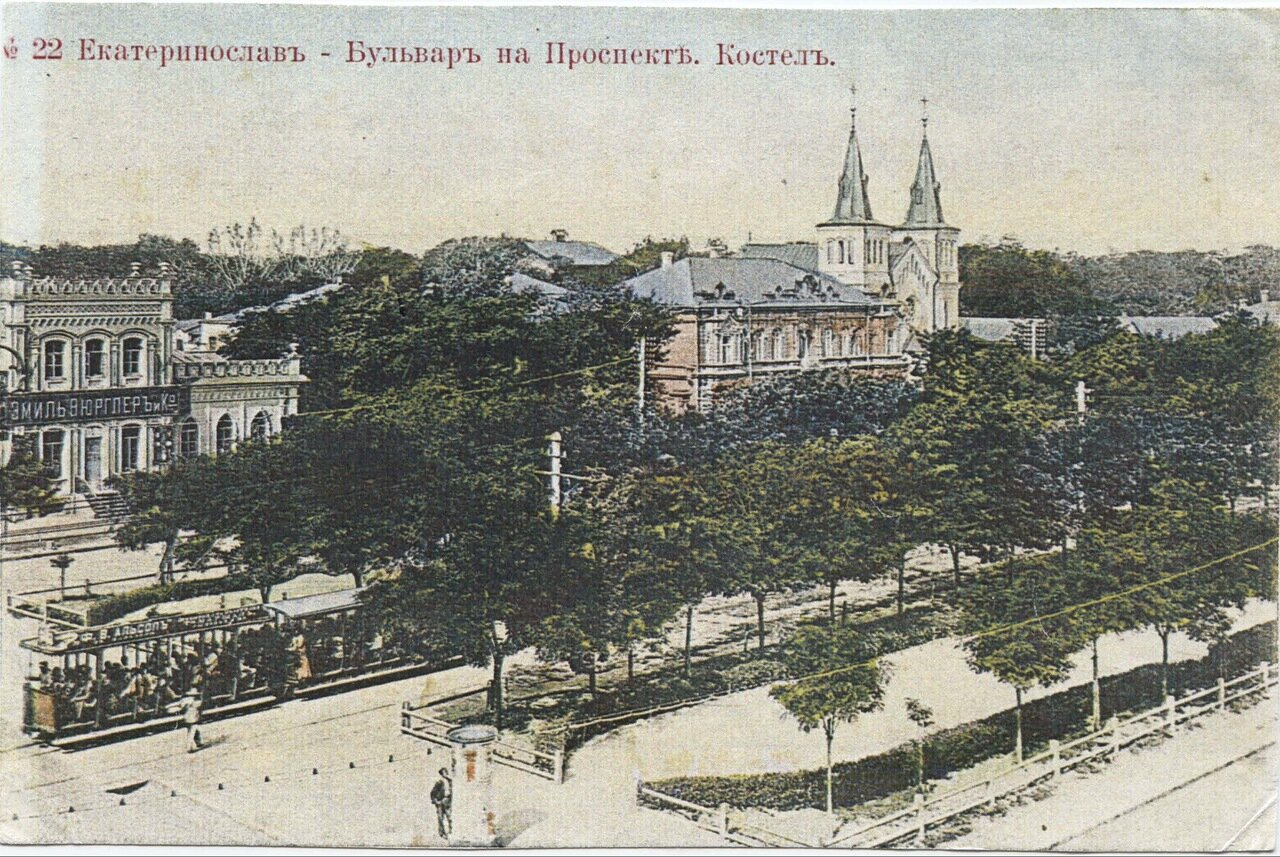 Бульвар на Екатерининском проспекте. Костел