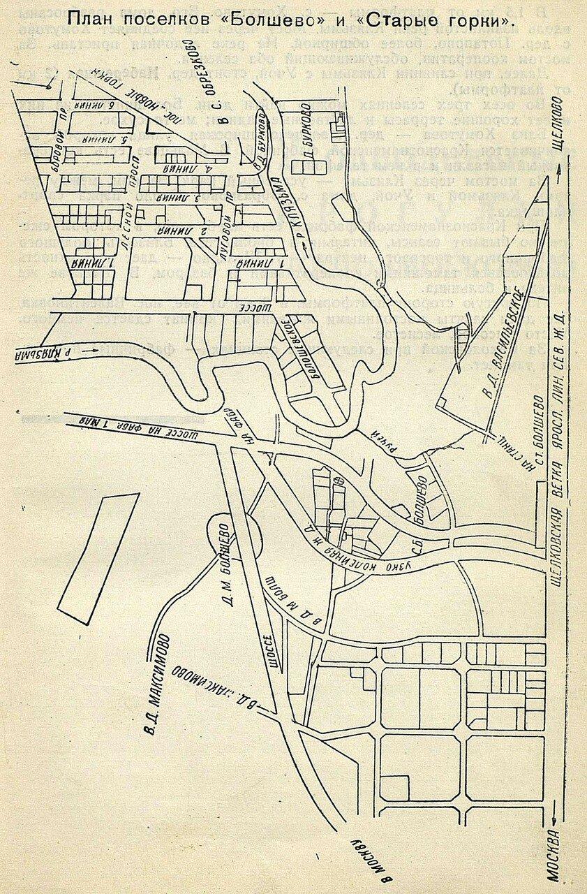 План поселков Болшево и Старые горки
