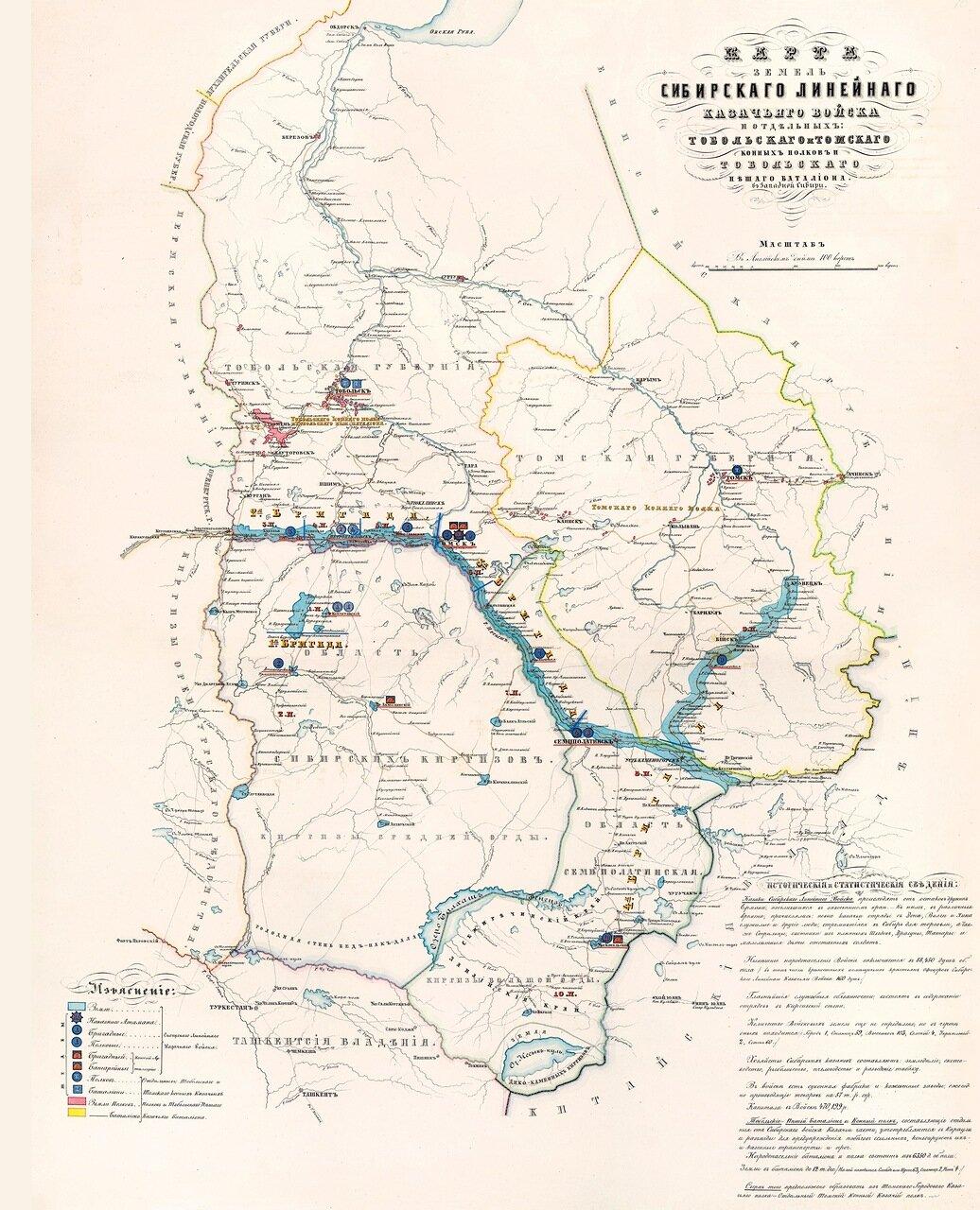 Карта земель Сибирского Линейного Казачьего войска