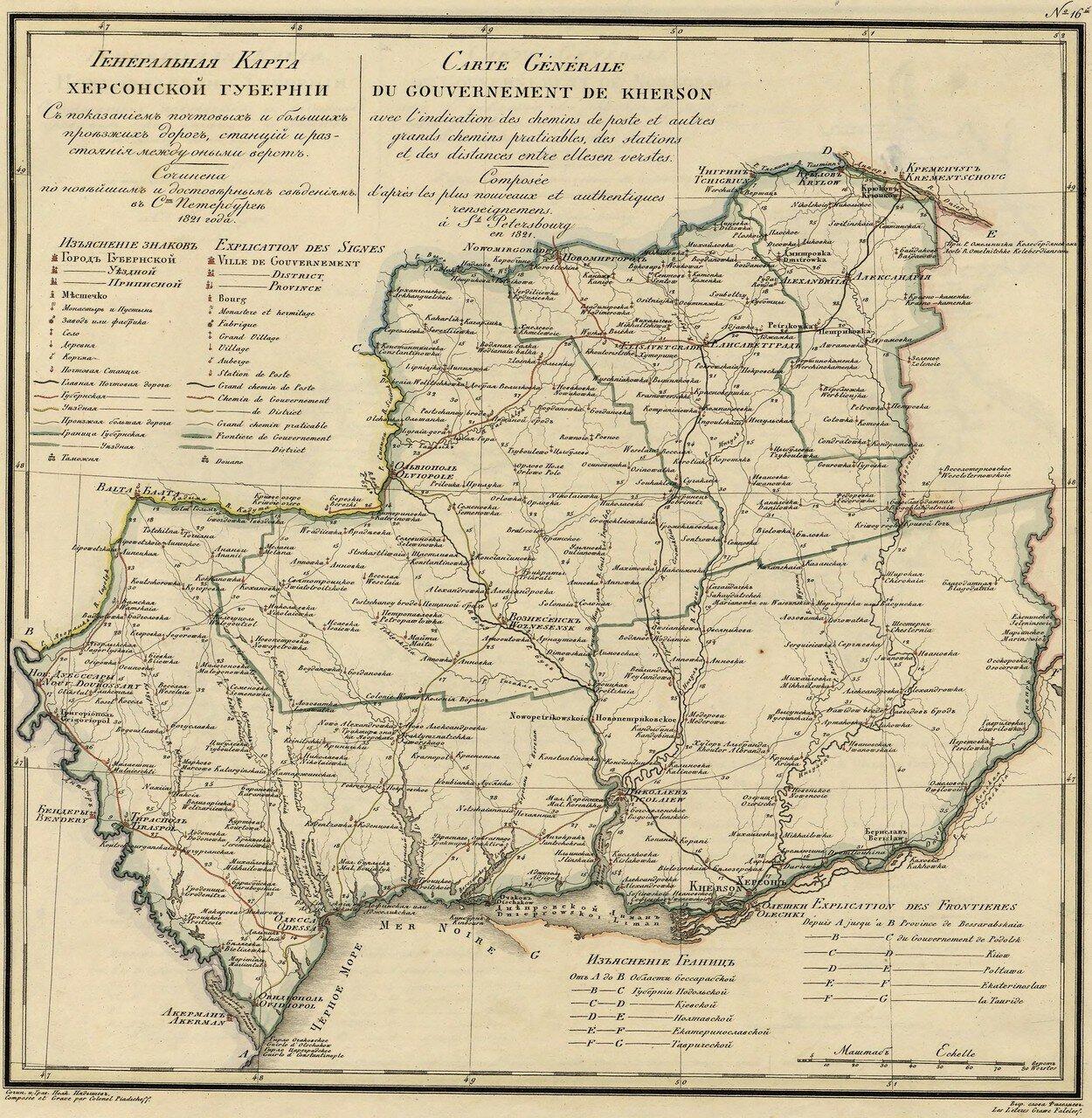 16. Херсонская губерния. 1821