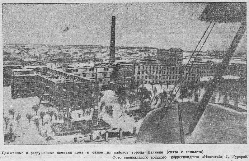 оккупация Калинина, «Известия», 19 декабря 1941 года