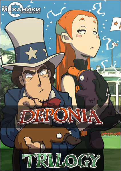 Deponia The Complete Journey (2014/RUS/ENG/R.G.Mechanics)