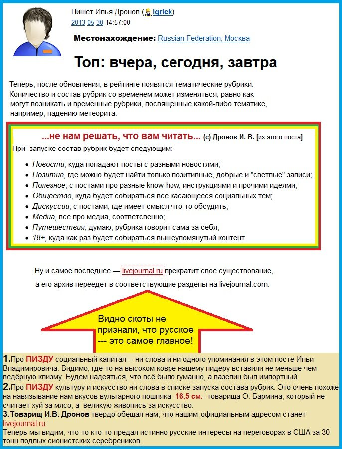 Дронов, новый рейтинг, пост, ЖЖ