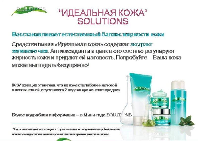 Avon Solution
