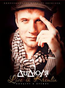 Didulya_DVD_Kremlin
