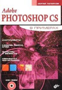 """Учебник"""" Adobe Photoshop CS в примерах"""" 0_ca617_bd16c49f_M"""