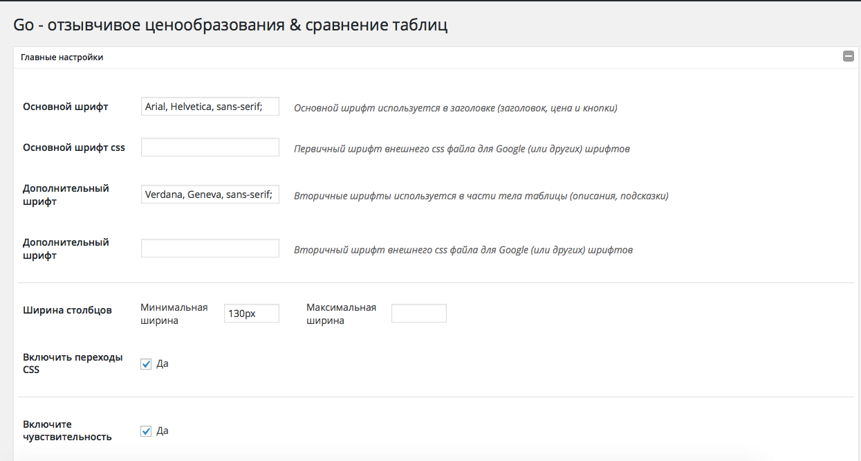 прайсы и таблицы wordpress, таблицы вордпресс, wordpress,