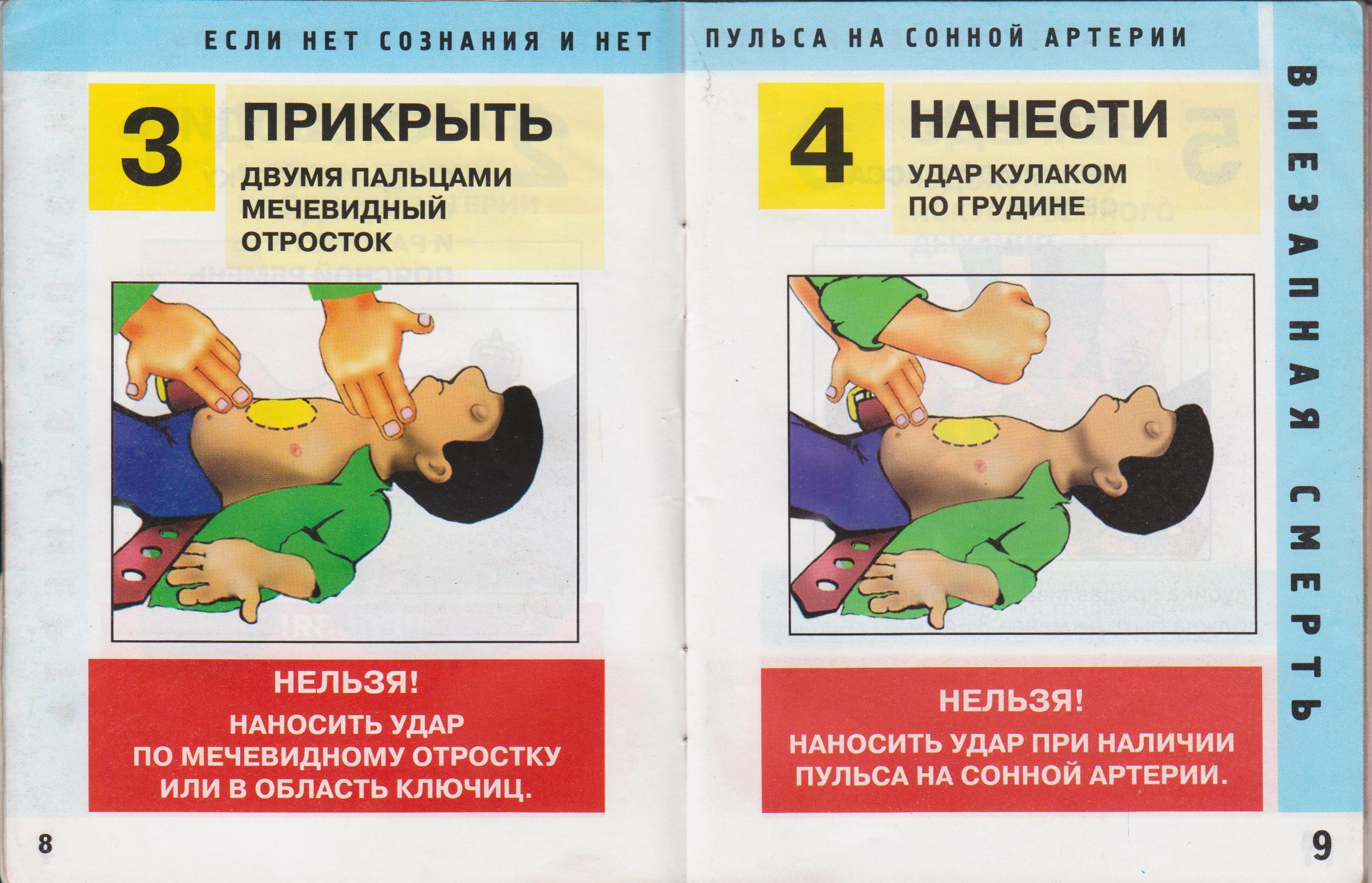 Инструкция по оказанию первой помощи пострадавшему от электрического тока