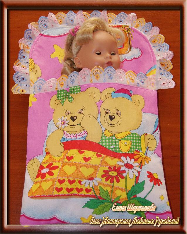 Конверт для куклы своими руками выкройки фото 851