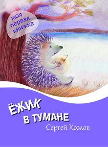 ezhik v tumane.indd