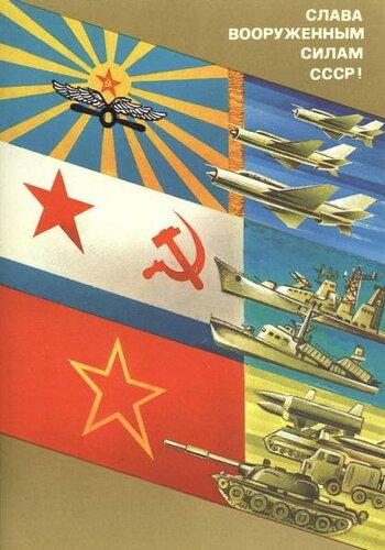 Армии и военно морского флота