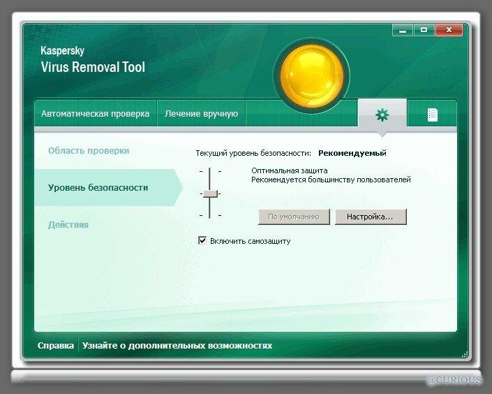 Kaspersky Virus Removal Tool. Уровень безопасности.