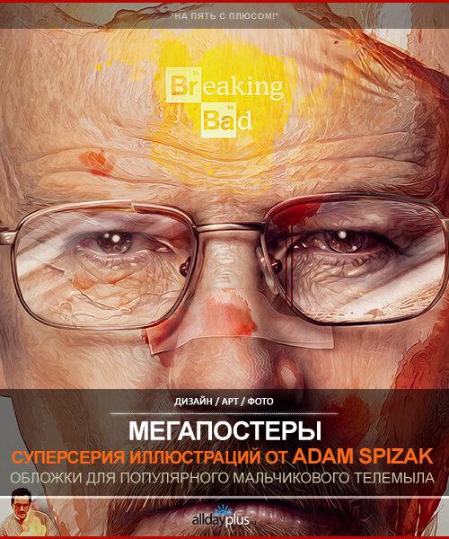 Мегапостеры для брутальных телесериалов. Дизайн-проект от © Adam Spizak. 6 ультра-картинок.