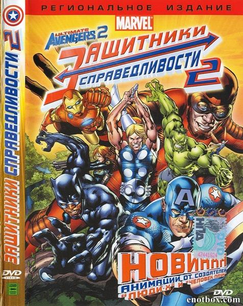 Новые Мстители 2 / Защитники справедливости 2 / Ultimate Avengers 2 (2006/BDRip/HDRip)