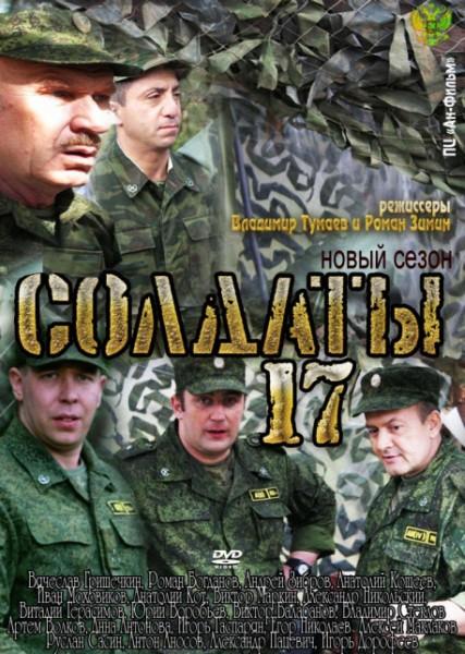 Солдаты 17 / Снова в строю (2013) SATRip