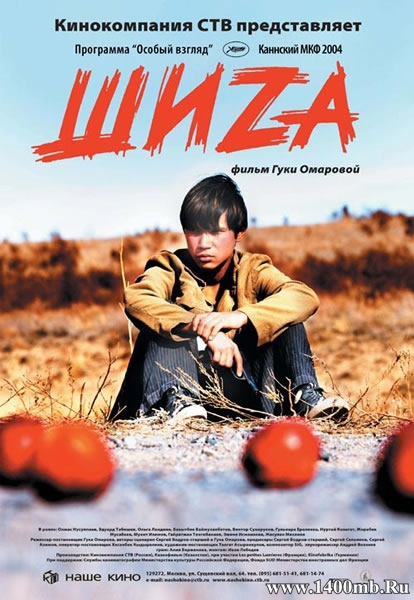 Шиzа (2004/DVDRip)