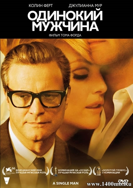 Одинокий мужчина / A Single Man (2009/DVDRip) + AVC