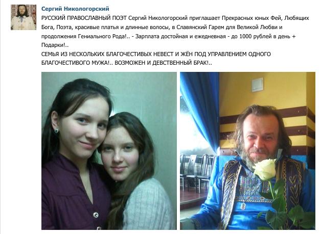 Православный поэт приглашает юных фей