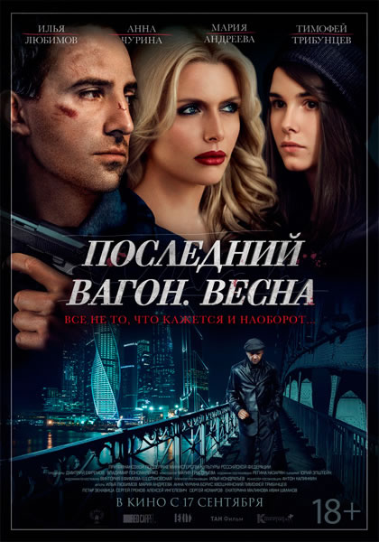 Последний вагон. Весна (2015/WEB-DL/WEB-DLRip)