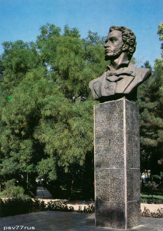 Пушкинский сквер.