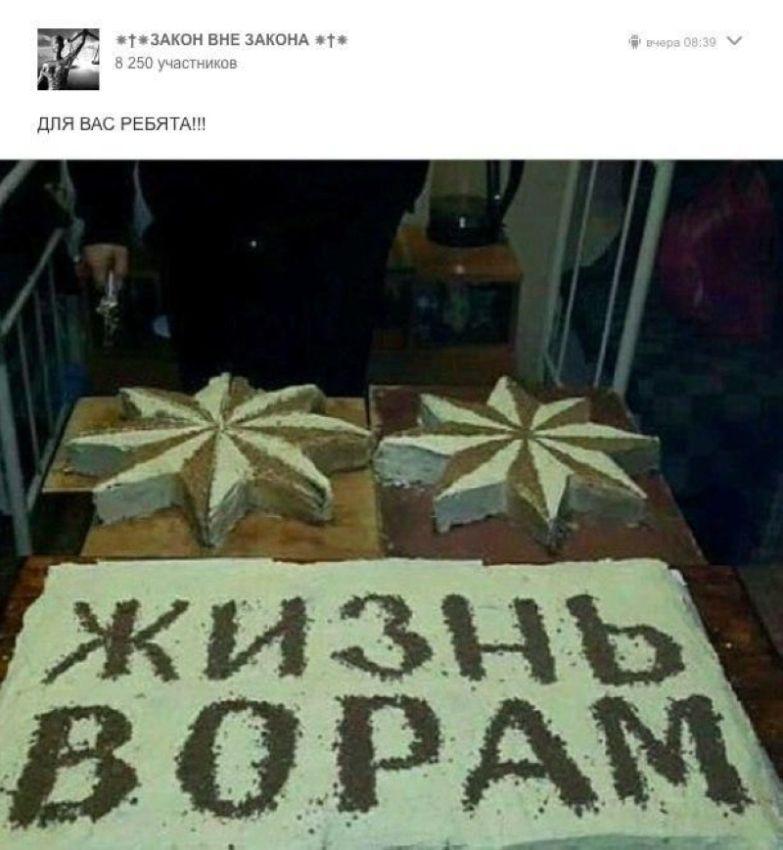 Сладкие тортики для сторонников единого арестантского уклада