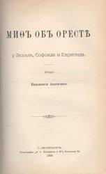 Книга Миф об Оресте у Эсхила, Софокла и Еврипида
